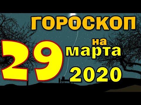 Гороскоп на завтра 29 марта 2020 для всех знаков зодиака. Гороскоп на сегодня 29 марта 2020 Астрора