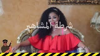 ملكة الكلمة امل حمادة في المقابلة الثالثة مع شرطة المشاهير | الجزء الأول