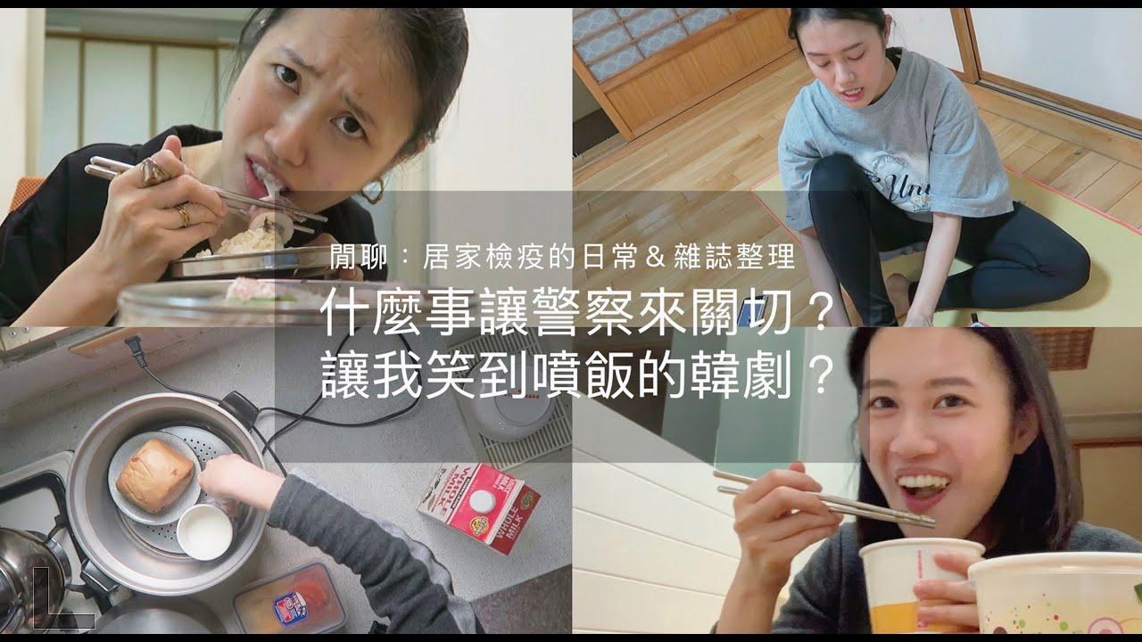 【閒聊】居家檢疫的日常:什麼事讓警察來關切?😱什麼韓劇讓我笑到噴飯?