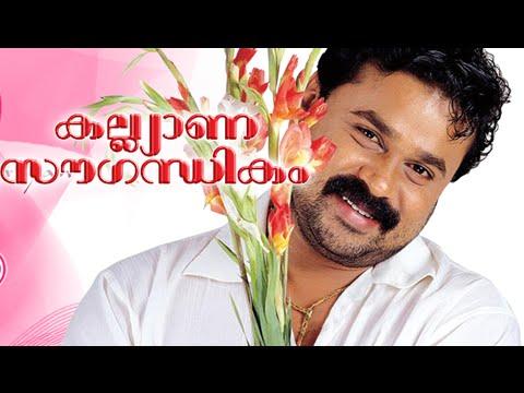 Malayalam Full Movie | Kalyana Sougandhikam | Malayalam Full Movie New Releases |Dileep Comedy Movie