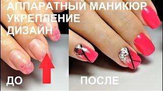 Аппаратный маникюр Укрепление ногтей гелем Дизайн пошагово