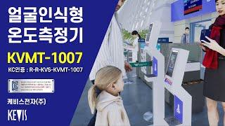 KVMT-1007U 열화상 측정+손세정기 (Twinmo…