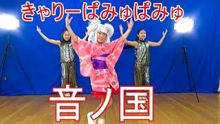 きゃりーぱみゅぱみゅ「音ノ国」DANCE 踊ってみた