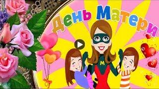 Праздник ДЕНЬ МАТЕРИ Очень Красивое видео поздравление для мам Самые Лучшие видео открытки
