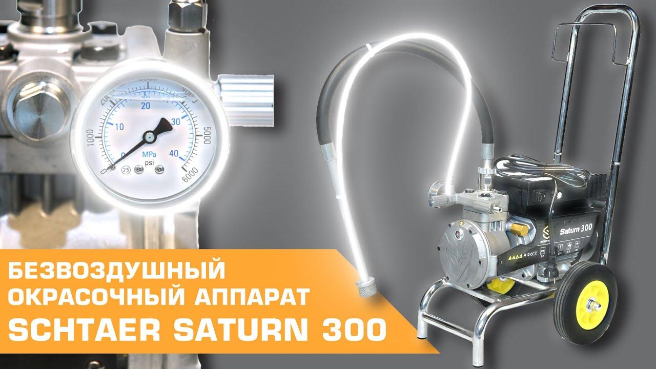 Безвоздушный окрасочный аппарат с мембранным насосом SCHTAER SATURN 300