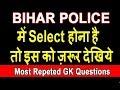 Bihar Daroga Vacancy 2017-2018 में PASS होना है तो ज़रूर देखिये