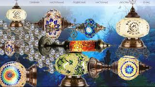 Восточные светильники, турецкие лампы из цветного стекла в интернет магазине loungecolor.com(, 2018-05-13T17:06:51.000Z)