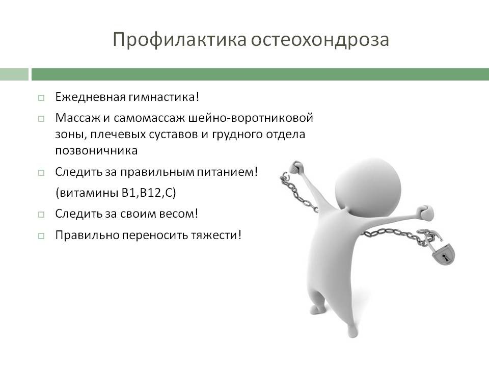 Лечение остеохондроза болгария