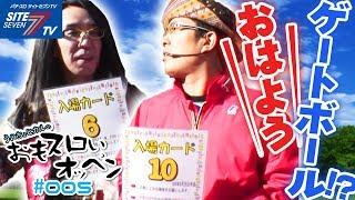 【驚愕!奇跡のニアミス!】ういちとヒカルのおもスロいオッペン#005【OP&EDトーク】