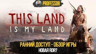 This Land Is My Land 1440p - Ранний доступ - Обзор игры - Новая RDR?
