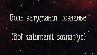 Taiga - Стыд [Lyric Video]