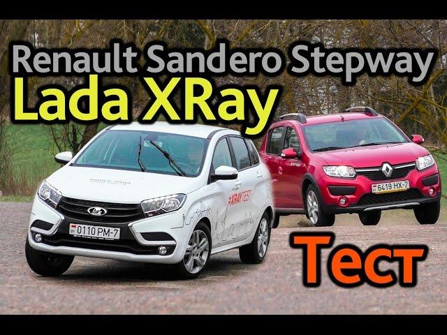 Lada XRAY и Renault Sandero Stepway