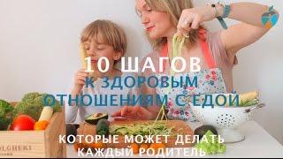 10 простых шагов к здоровому детскому меню