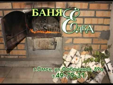 Сауны Омска и бани с фото: сауна Елка для каталога 101sauna.ru
