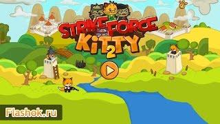 ► StrikeForce Kitty 2 обзор игры от Flashok.ru. Онлайн игра Ударная сила котят 2.