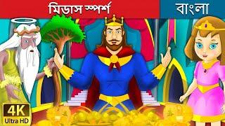 মিডাস স্পর্শ | King Midas Touch in Bengali | Bangla Cartoon | Bengali Fairy Tales