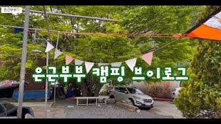 은근부부 브이로그, 캠핑 브이로그, 대전 캠핑장, 꿈꾸…
