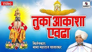 Tuka Aakasha Evadha | तुका आकाशा एवढा | Baba Maharaj Satarkar | Marathi | Pravachan
