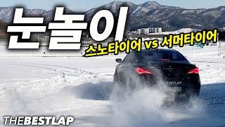 눈놀이 드리프트 V-log 스노타이어 vs 서머타이어