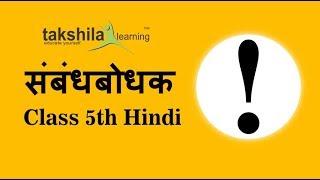 CBSE Class 5 Hindi   sambandhbodhak   NCERT Solution   CBSE Syllabus   ICSE