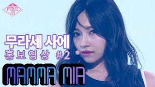 이 영상은 수익을 창출하지 않습니다. Mnet Produce 48에 참가중인 연습...