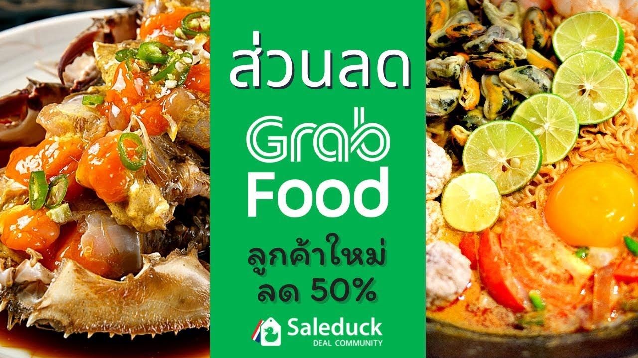 สั่ง Grab Food ส่วนลด ลูกค้าใหม่ 80 บาท! …รู้งี้สั่งตั้งนานแล้ว! | Saleduck Thailand
