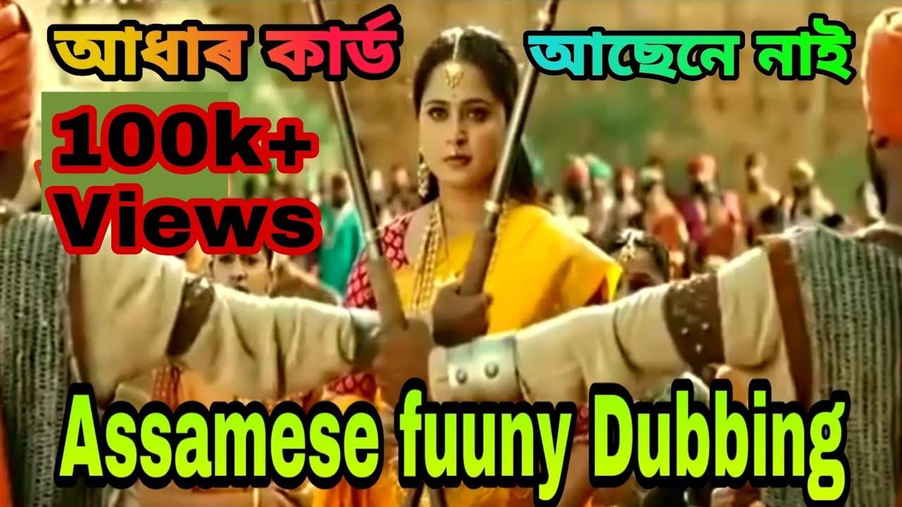 Download Assamese Dubbing comedy video//আধাৰ কাৰ্ড আছেনে নাই?//Funny Video 😂😂😂