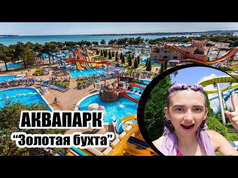 АКВАПАРК ЗОЛОТАЯ БУХТА/Геленджик 2019 обзор