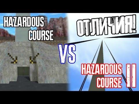 HALF-LIFE - Hazardous Course 2 VS Hazardous Course! (ОТЛИЧИЯ!)