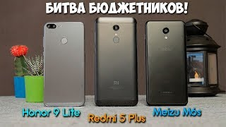 Xiaomi Redmi 5 Plus vs. Meizu M6s vs. Honor 9 Lite? Выбираем лучший бюджетник за 10-12 тыс.