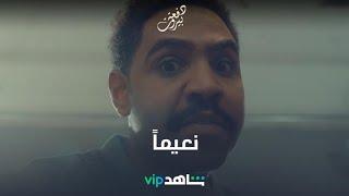 منصور قص لمبارك قصة الديك.. بأي قصة شعر رد عليه مبارك؟ ?