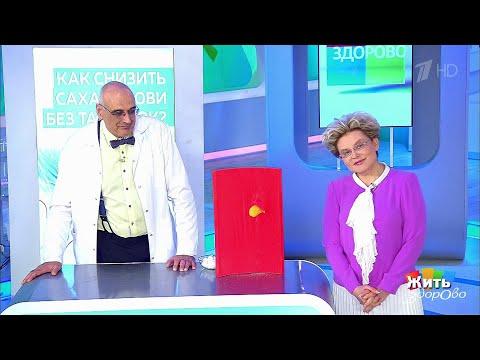 Жить здорово!  Совет за минуту: как снизить сахар крови без таблеток. (06.06.2018) | медицина | малышева | здоровье | ведущий | ведущая | болезнь | сосуд | сахар | кровь | елена