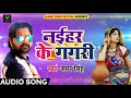 New Bhojpuri SOng - नईहर के गगरी - Samar Singh - Naihar Ke Gagri - Bhojpuri Hit SOngs 2018