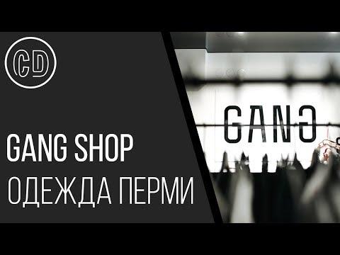 Где купить одежду в Перми? || GANG SHOP
