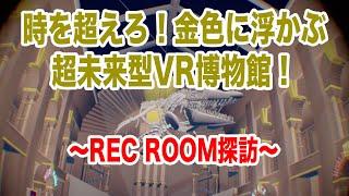 【上海ゲーム部】REC ROOM探訪 〜Museum of Time〜【RECROOM】