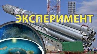 Эксперимент Почему Ракеты Не Могут Летать в Вакууме Плоская Земля