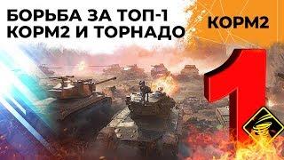 КОРМ2. БОРЬБА ЗА ТОП-1 ЭЛО В УКРЕПРАЙОНАХ