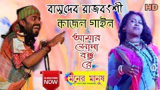 আমার সোনা বন্ধু রে || বাসুদেব রাজবংশী ও কাজল গাইন || Folk  Song