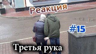 Розыгрыши над людьми: Третья рука / Third hand prank (Реакция 15)