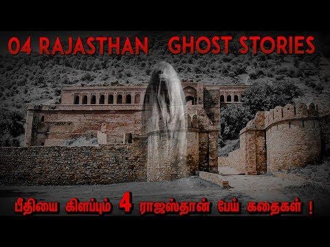 மிரளவைக்கும் 04 ராஜஸ்தான் பேய் கதைகள் ! Indian Ghost Stories | Rajasthan