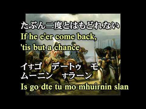 Siuil A Run / Siúil A Rún (HD karaoke) with lyrics (English and Japanese)