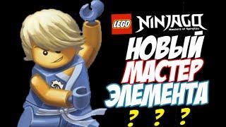 Новый Мастер Элемента или Новый Мастер Воды - ЛАР?! - LEGO Ninjago #4