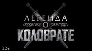 Легенда о Коловрате - Небо Славян (Клип)