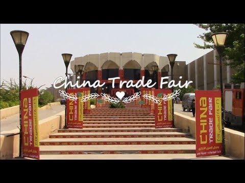 معرض الصين التجاري 2017 في مصر | China trade fair 2017 in Egypt
