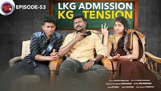 Friday Fun Episode - 53 || LKG Admission KG Tension  || Mahesh Vitta