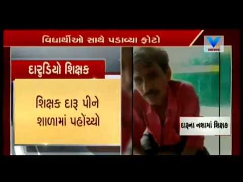Uttar Pradesh: Teacher caught drinking Liquor in School of Kanpur | Vtv News