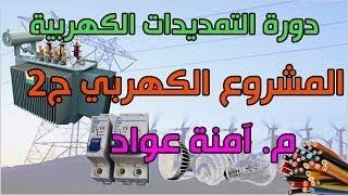 دورة التمديدات الكهربية :: 4- المشروع الكهربي ج 2