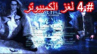لغز الكمبيوتر ؟ Silent Hill Shattered Memories 6 : Part 4