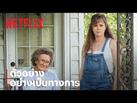 บันทึกหลังเขา (Hillbilly Elegy) ภาพยนตร์โดยรอน ฮาวเวิร์ด | เอมี่ อดัมส์ & เกลนน์ โคลส | Netflix