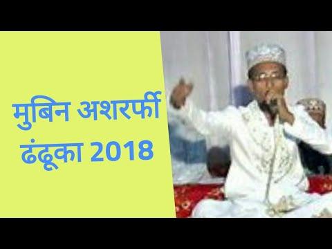 Mubin Ashrafi 2018 - Dhandhuka